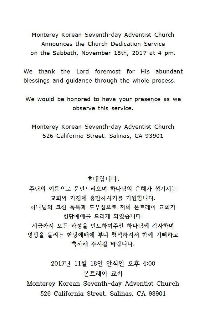 Monterey 교회 헌당식 초청.jpg